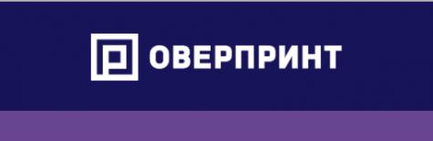 Оверпринт