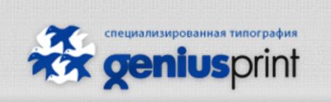 Гениус Принт
