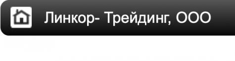 Компания Линкор ООО