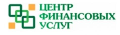 Центр Финансовых Услуг