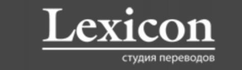 Бюро переводов Лексикон