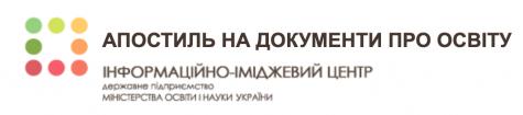 Апостиль Центр