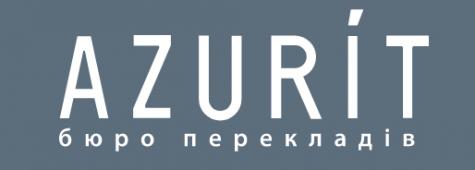 """Бюро переводов """"Азурит-В"""