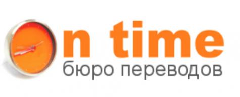 Агентство-Бюро переводов On Time