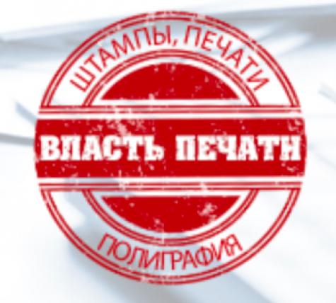 Власт ООО