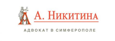 Адвокат Никитина Александра Анатольевна