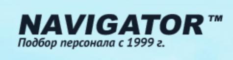 НАВИГАТОР, Межрегиональная рекрутинговая компания