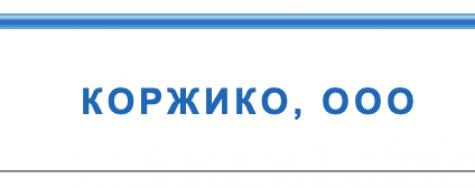 """ООО """"Коржико"""