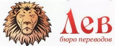 """Бюро переводов """"Лев"""