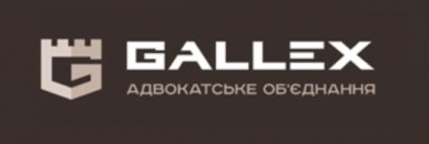 «Галлекс»