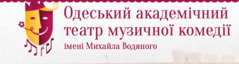 Одесский академический театр музыкальной комедии им. Водяного