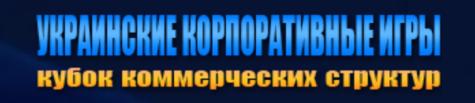 «Корпоративные Игры»