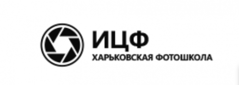 Харьковская Фотошкола ИЦФ