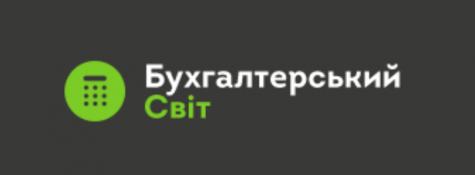ООО «Бухгалтерський світ»
