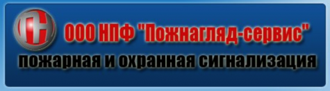 "ООО НПФ ""Пожнагляд-сервис"""