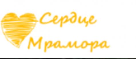 Компания «Сердце мрамора»