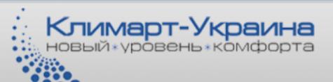 Климарт-Украина