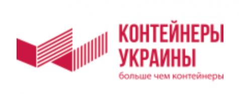 Контейнеры Украины