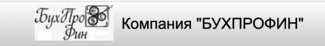 "Компания ""БУХПРОФИН"