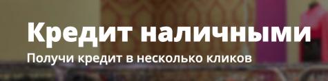 КРЕДИТОВ.ОРГ