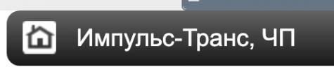 """ЧП """"Импульс-Транс"""