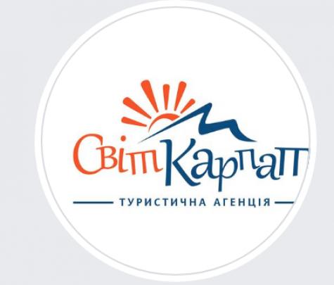 Туристична агенція «СВІТ КАРПАТ»