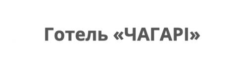 Готель «ЧАГАРІ»