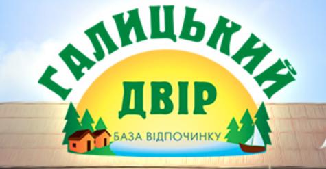 База відпочинку «ГАЛИЦЬКИЙ ДВІР»
