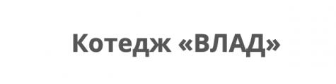 Котедж «ВЛАД»