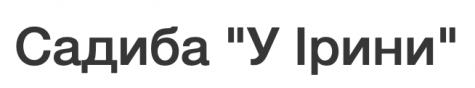 Садиба «У ІРИНИ»