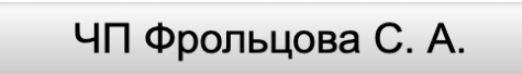 САЛОН «СВЕТЛАНА»