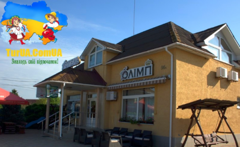 Готель «ОЛІМП»