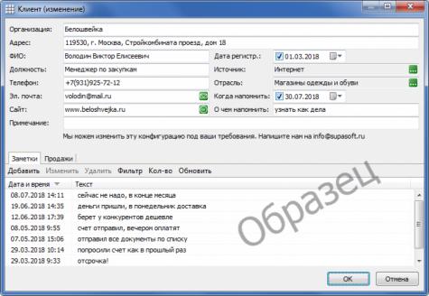 Supasoft CRM