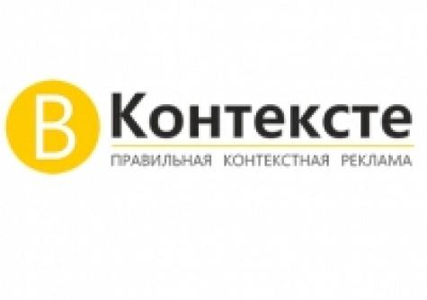 Агенство контекстной рекламы «Вконтексте»