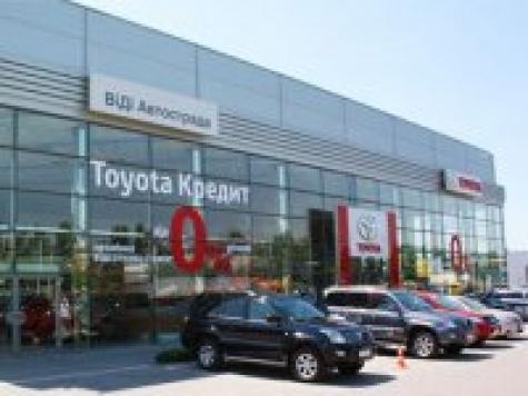 Автосалон Тойота «ВиДи Автострада»