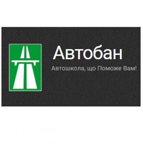Автошкола Autoban