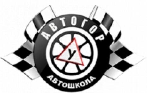 Автошкола Автогор