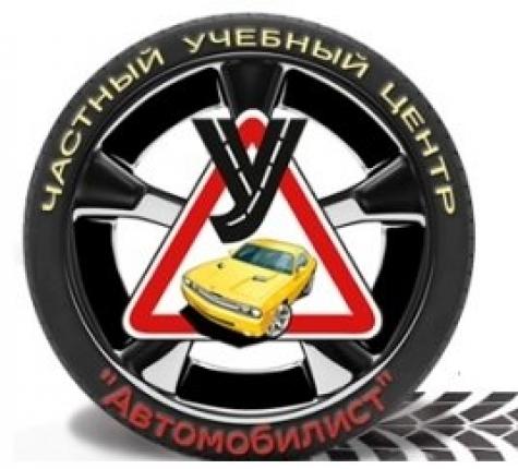 Автошкола Автомобилист в Кривом Роге