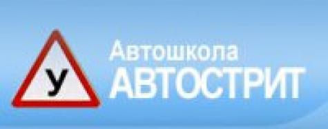 Автошкола Автострит