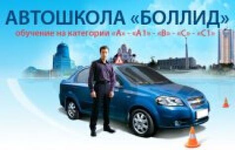 Автошкола Боллид на Курчатова