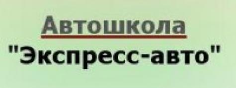 Автошкола «Экспресс-Авто»