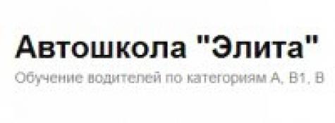 Автошкола Элита