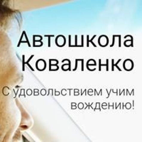 Автошкола Коваленко