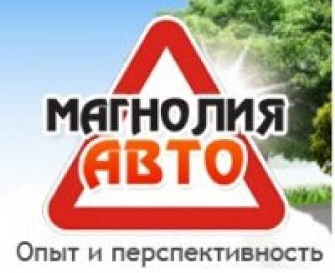 Автошкола Магнолия-Авто