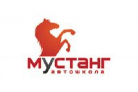 Автошкола «Мустанг»