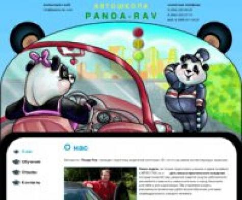 Автошкола «PANDA-RAV»
