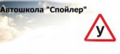 Автошкола «Спойлер»