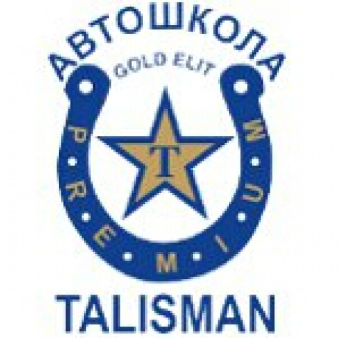 Автошкола Талисман