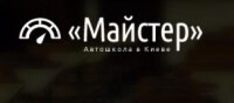 Автошкола Учебный Центр Майстер
