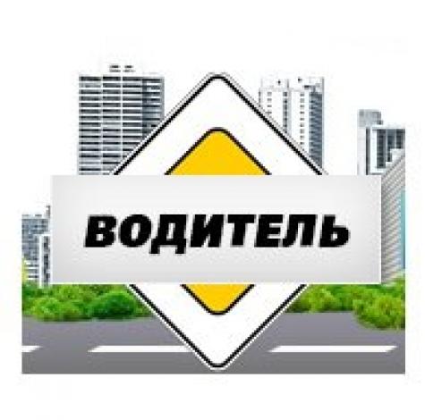 Автошкола Водитель